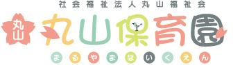 丸山保育園  MARUYAMA nursery school