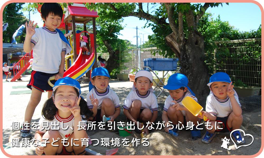 個性を見出し、長所を引き出しながら心身ともに健康な子どもに育つ環境を作る。